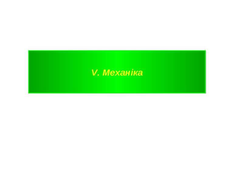 V. Механіка