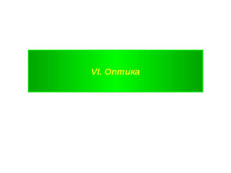 VI. Оптика