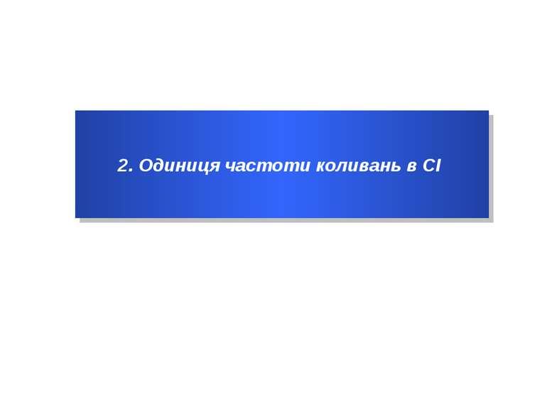 2. Одиниця частоти коливань в СІ