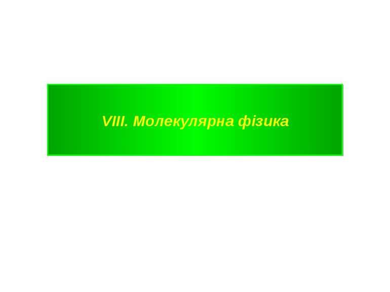 VIII. Молекулярна фізика