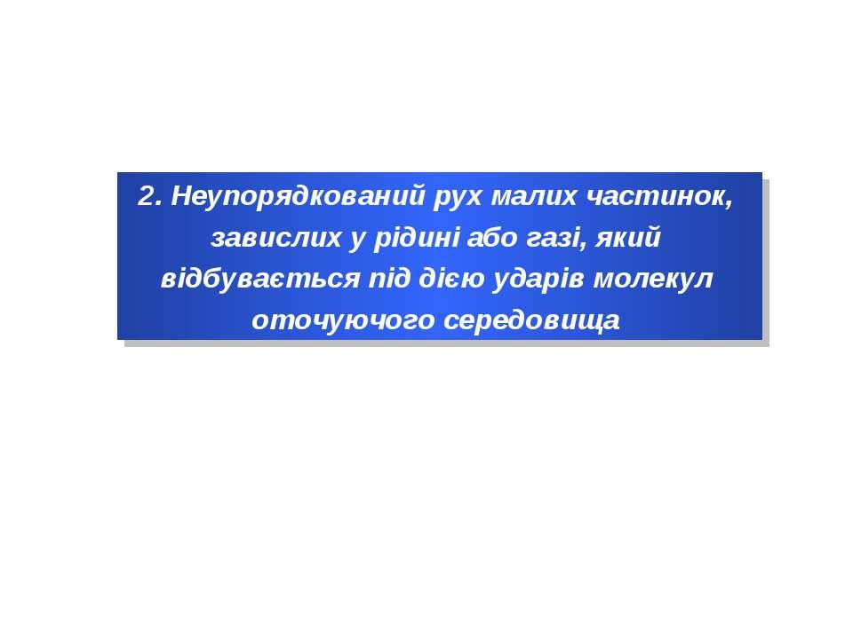 2. Неупорядкований рух малих частинок, завислих у рідині або газі, який відбу...