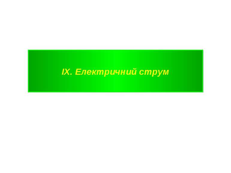 IX. Електричний струм