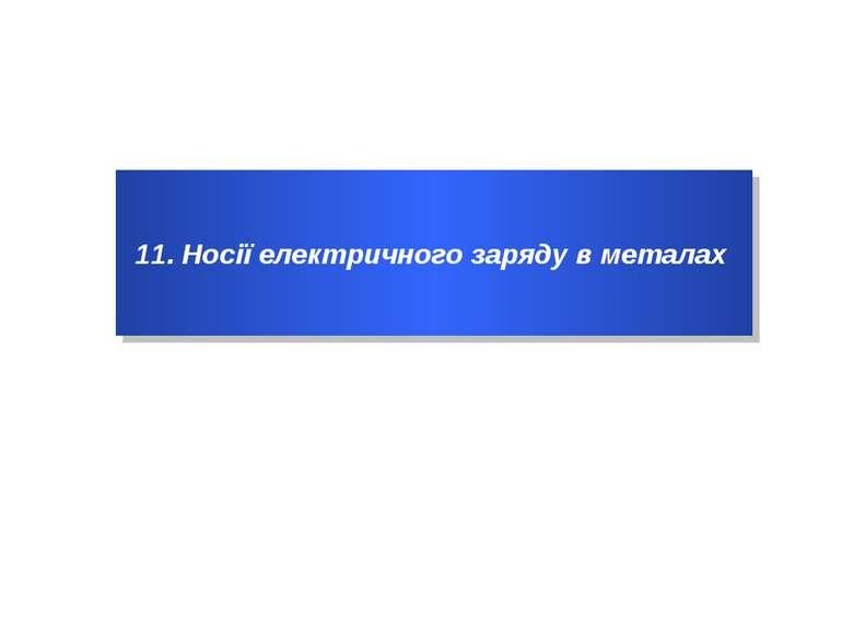 11. Носії електричного заряду в металах