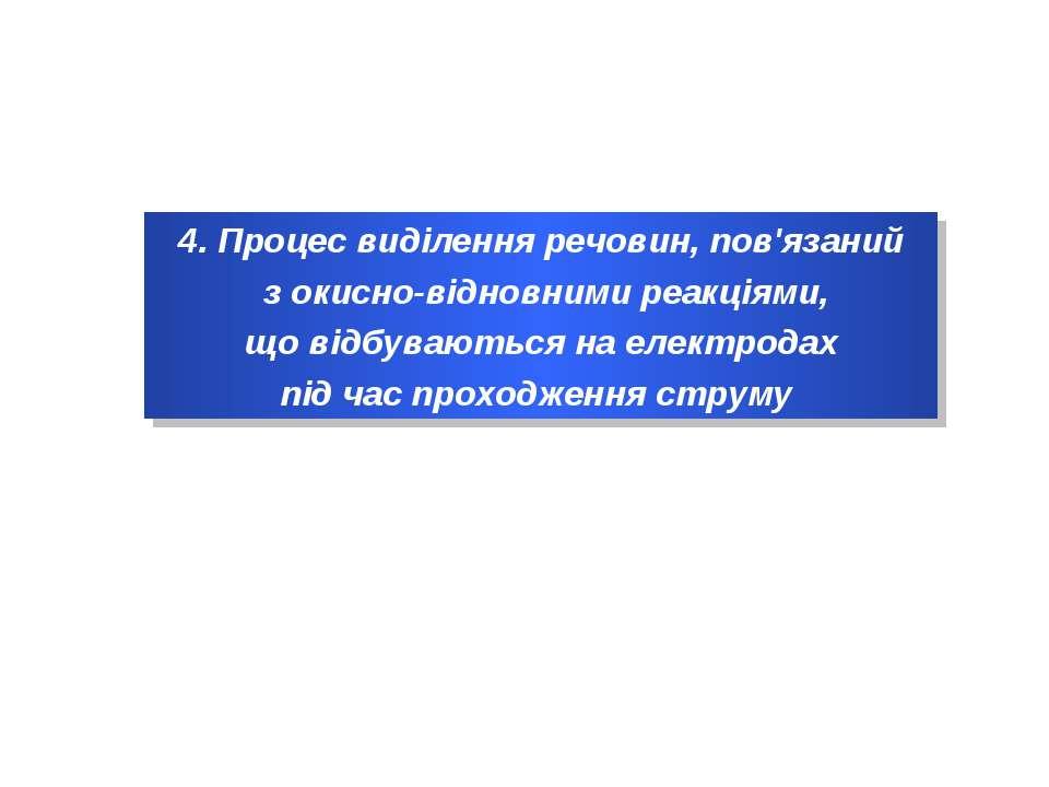4. Процес виділення речовин, пов'язаний з окисно-відновними реакціями, що від...