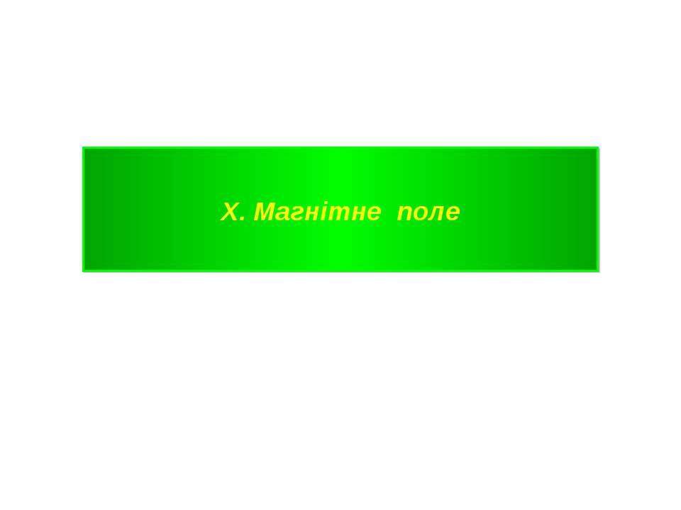 X. Магнітне поле