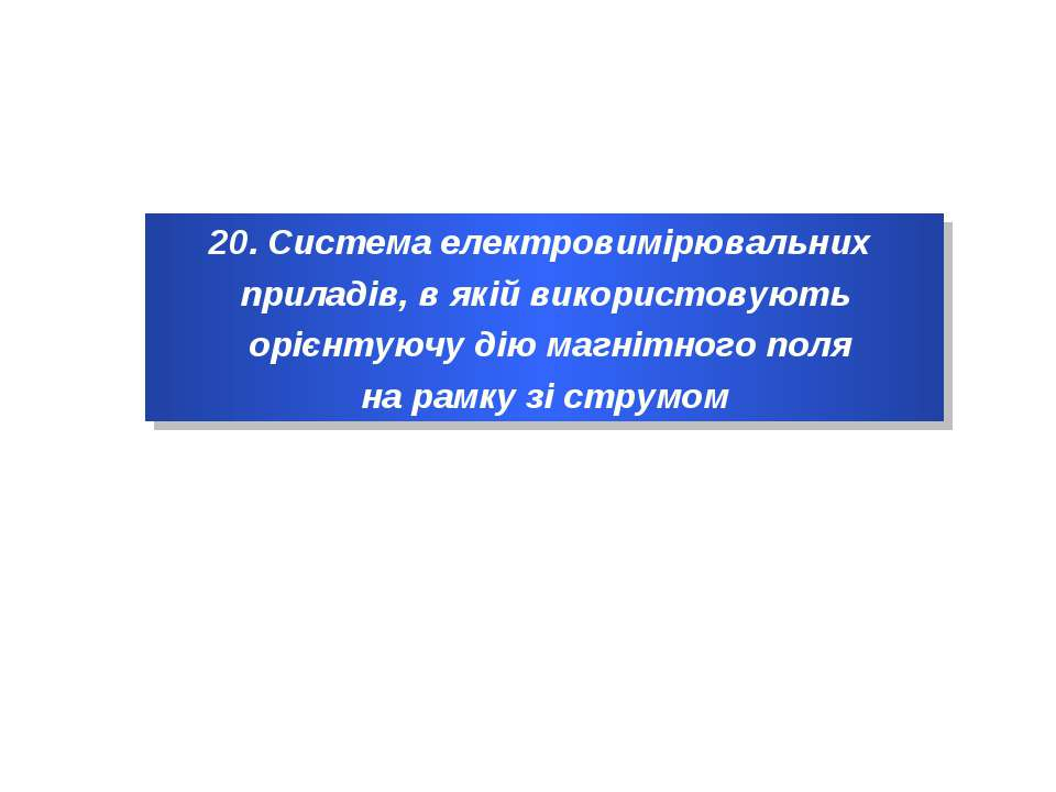 20. Система електровимірювальних приладів, в якій використовують орієнтуючу д...