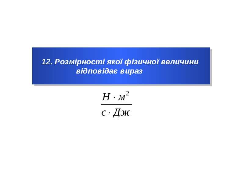 12. Розмірності якої фізичної величини відповідає вираз