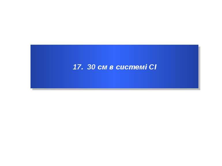 17. 30 см в системі СІ