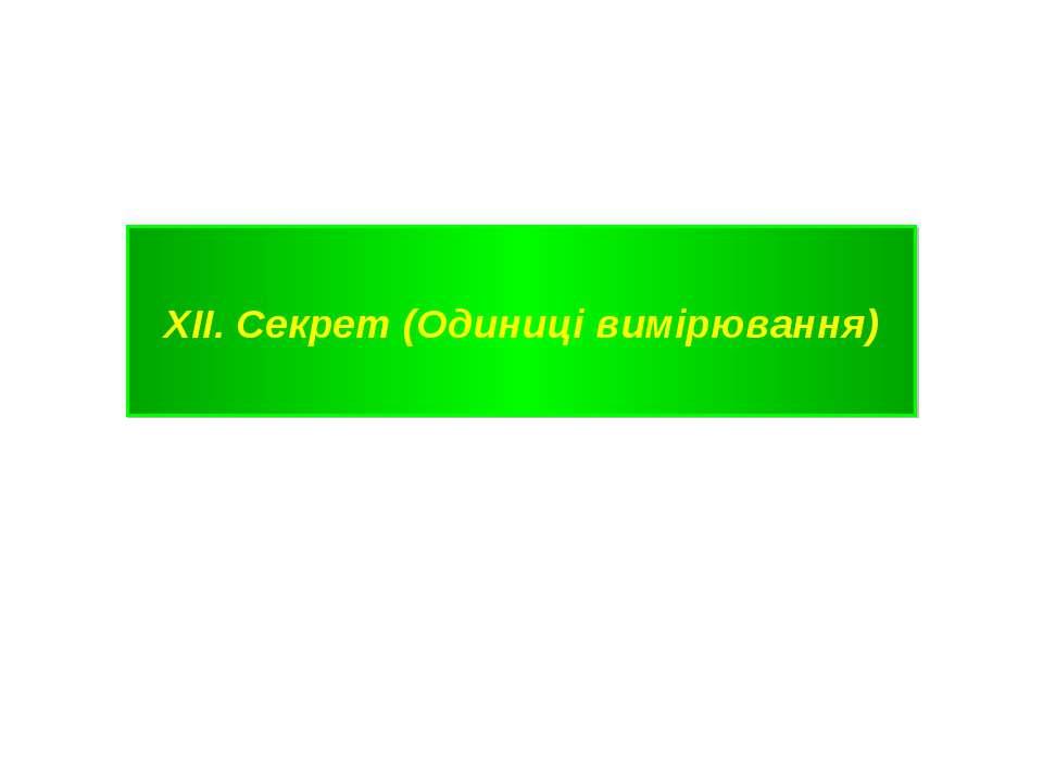 XII. Секрет (Одиниці вимірювання)