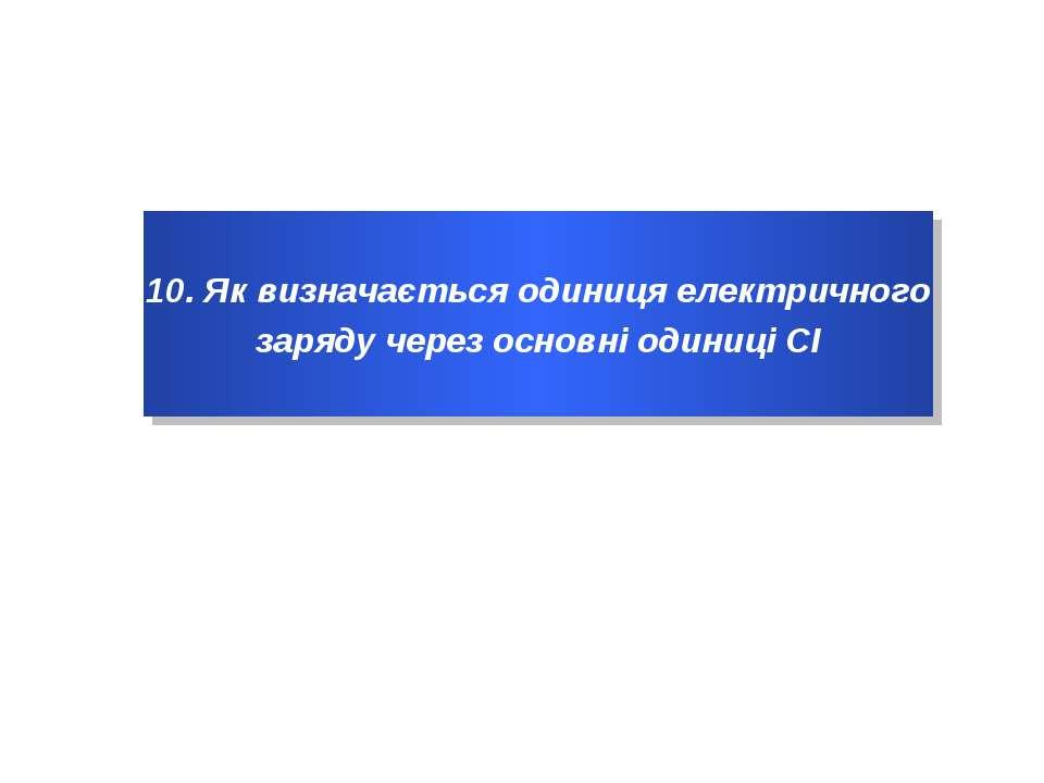 10. Як визначається одиниця електричного заряду через основні одиниці СІ
