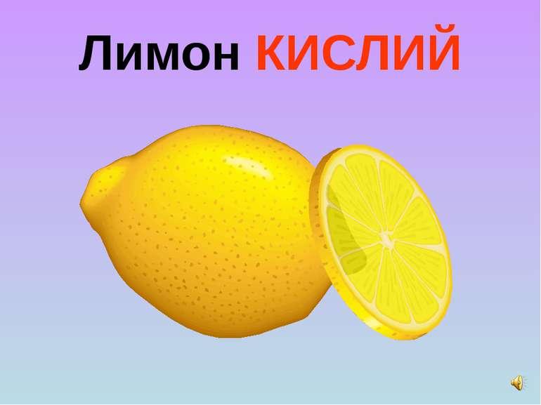 Лимон КИСЛИЙ