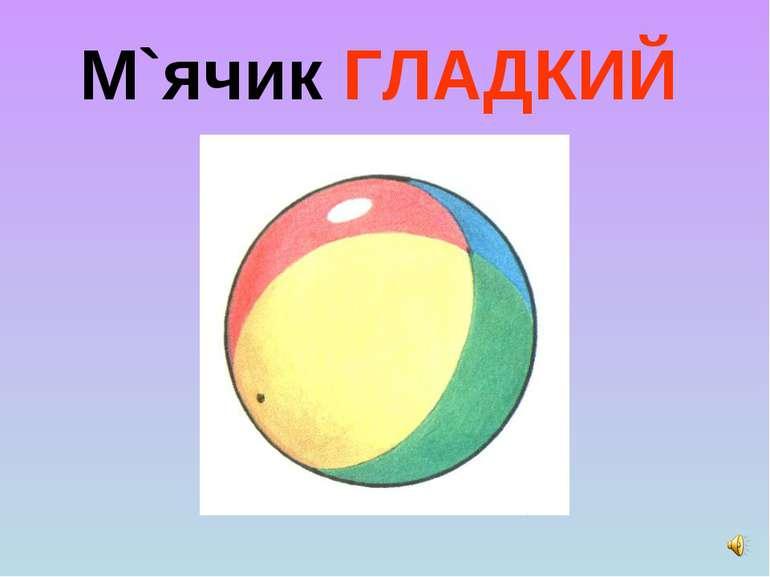 М`ячик ГЛАДКИЙ