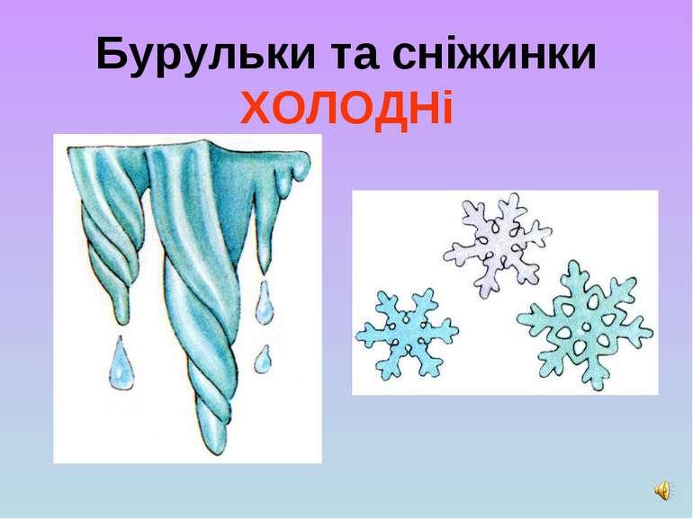 Бурульки та сніжинки ХОЛОДНі