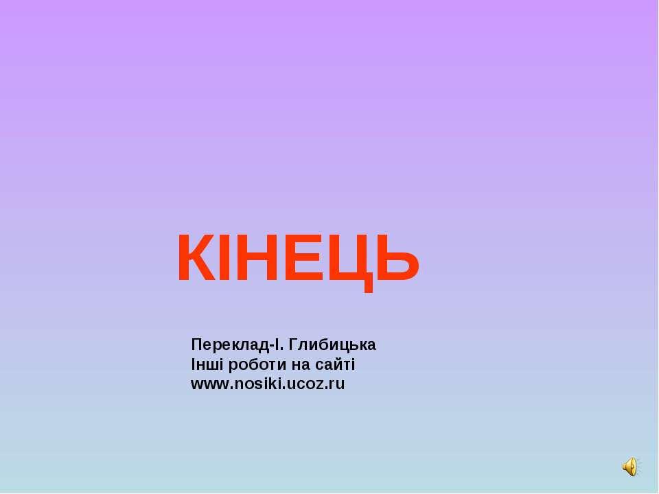 КІНЕЦЬ Переклад-І. Глибицька Інші роботи на сайті www.nosiki.ucoz.ru