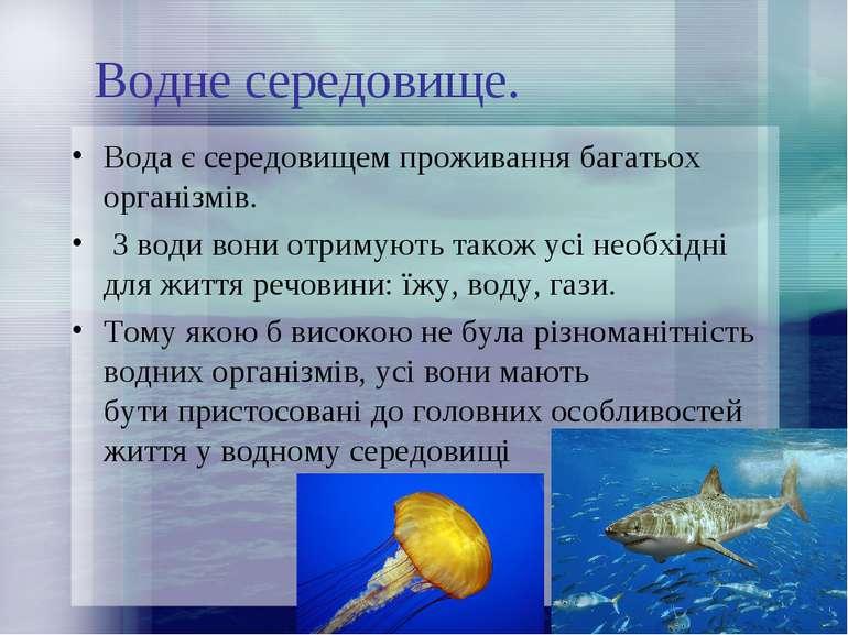 Водне середовище. Вода є середовищем проживання багатьох організмів. З води в...