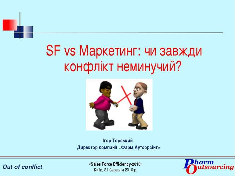 SF vs Маркетинг: чи завжди конфлікт неминучий? Ігор Торський Директор компані...