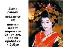 Даже самые продвинутые японки любят наряжаться так же, как их прабабки и бабк...