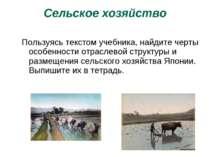 Сельское хозяйство Пользуясь текстом учебника, найдите черты особенности отра...