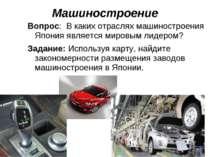 Машиностроение Вопрос: В каких отраслях машиностроения Япония является мировы...