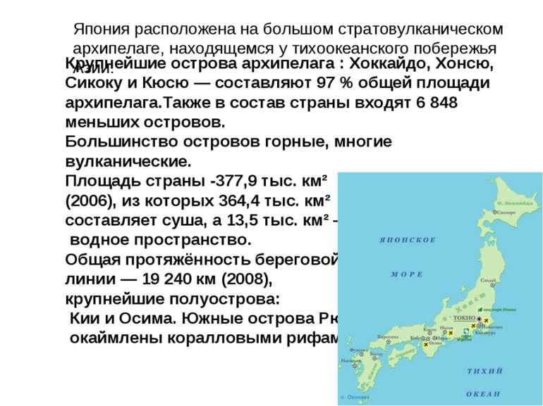 Крупнейшие острова архипелага : Хоккайдо, Хонсю, Сикоку и Кюсю — составляют 9...