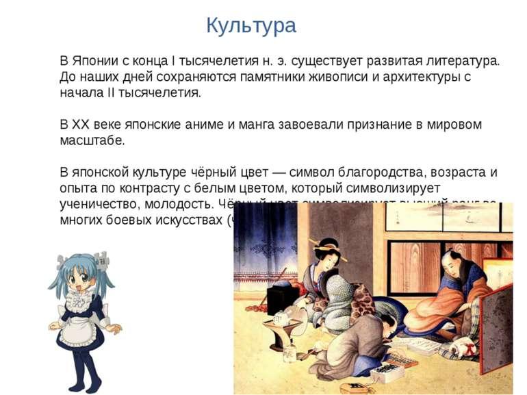 Культура В Японии с конца I тысячелетия н.э. существует развитая литература....