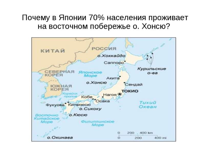 Почему в Японии 70% населения проживает на восточном побережье о. Хонсю?