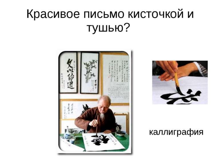 Красивое письмо кисточкой и тушью? каллиграфия