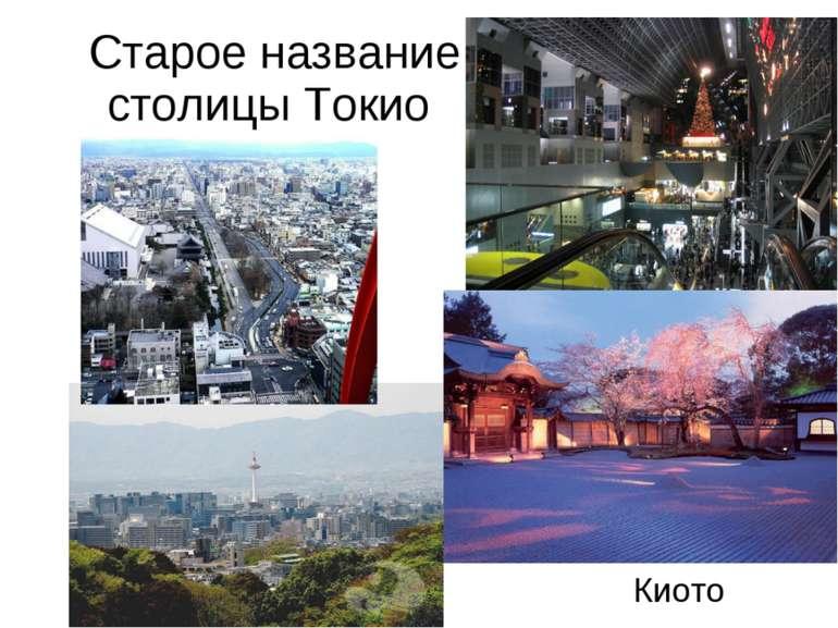 Старое название столицы Токио Киото