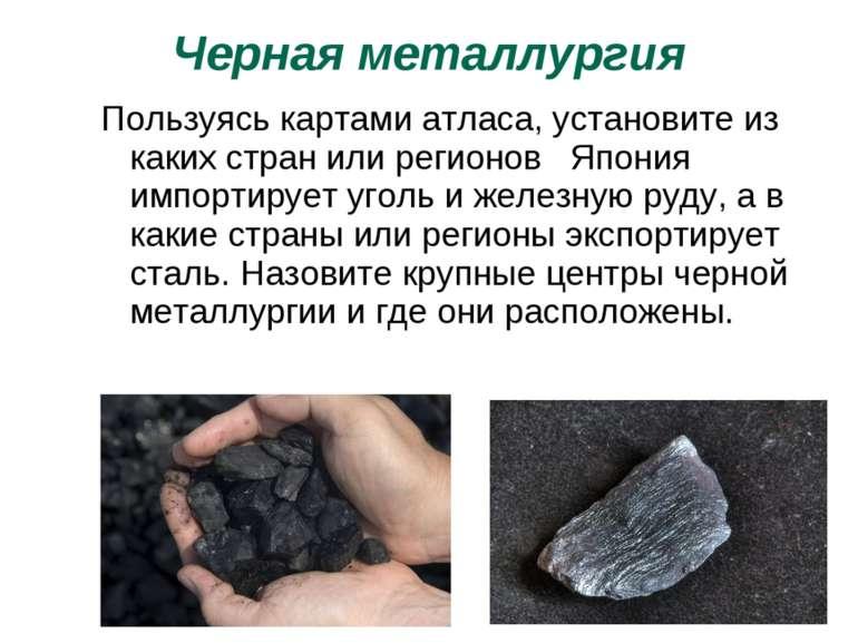 Черная металлургия Пользуясь картами атласа, установите из каких стран или ре...