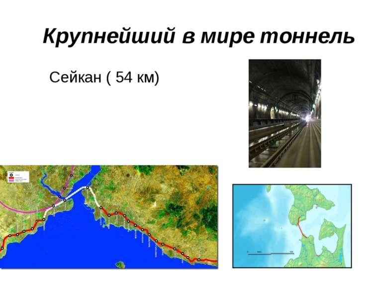 Крупнейший в мире тоннель Сейкан ( 54 км)