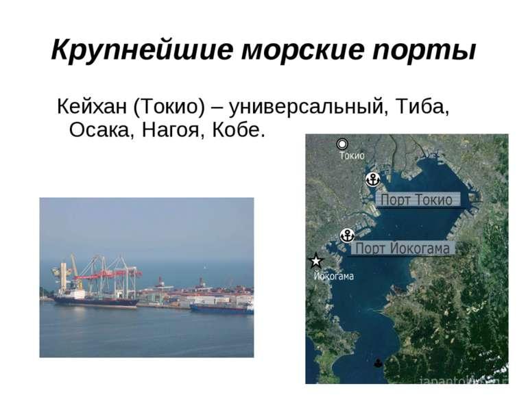 Крупнейшие морские порты Кейхан (Токио) – универсальный, Тиба, Осака, Нагоя, ...