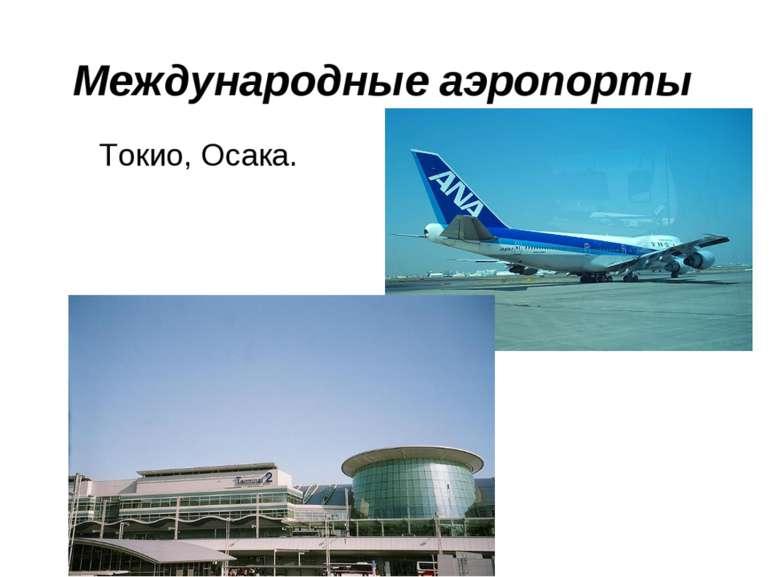 Международные аэропорты Токио, Осака.