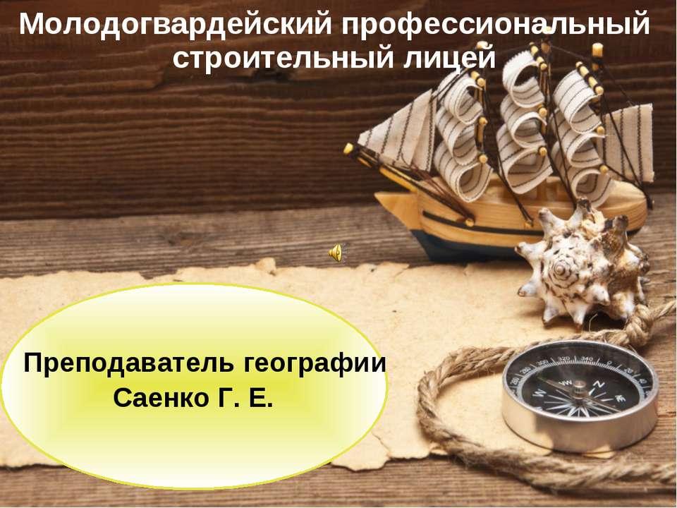 Саенко Г. Е. Молодогвардейский профессиональный строительный лицей Преподават...