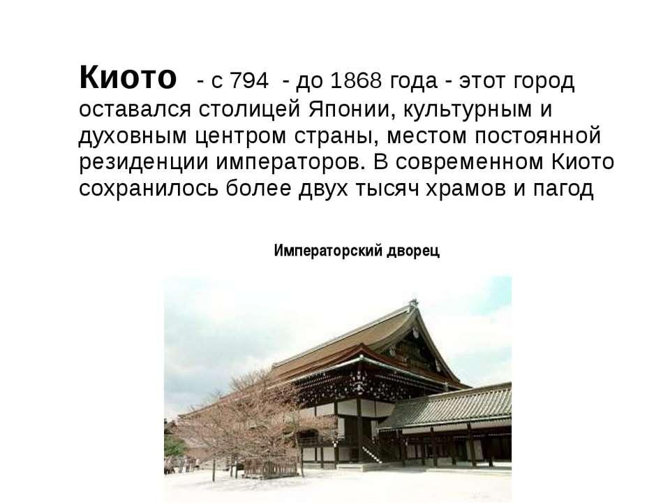 Киото - с 794 - до 1868 года - этот город оставался столицей Японии, культурн...