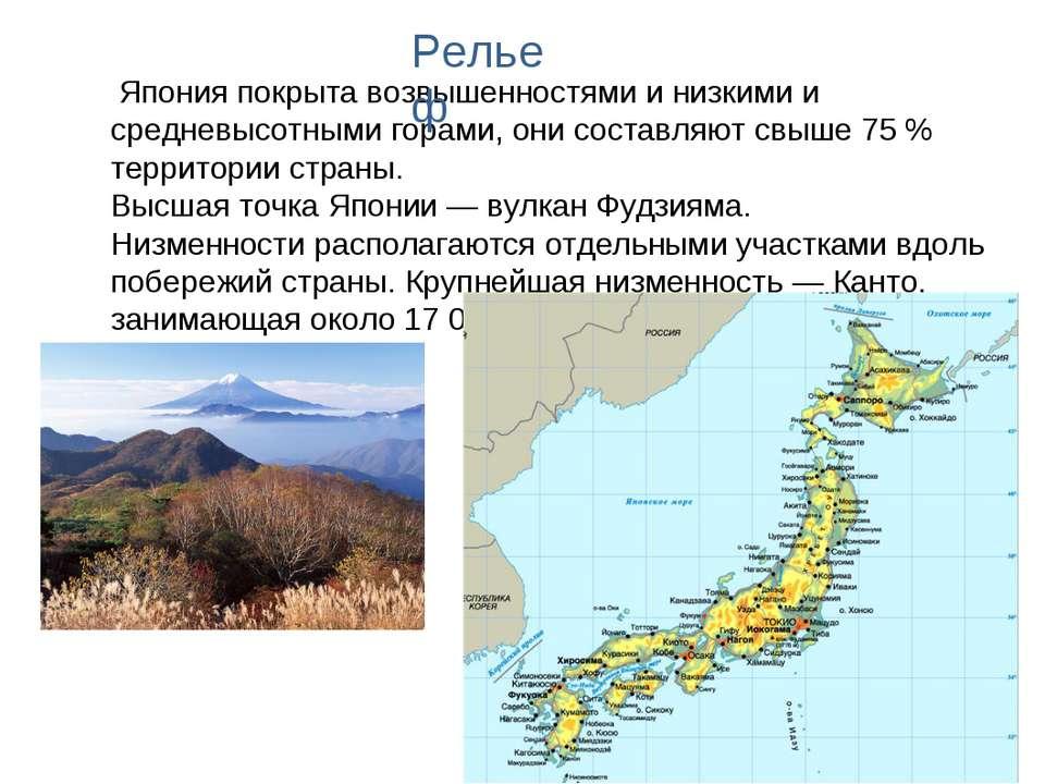 Япония покрыта возвышенностями и низкими и средневысотными горами, они состав...