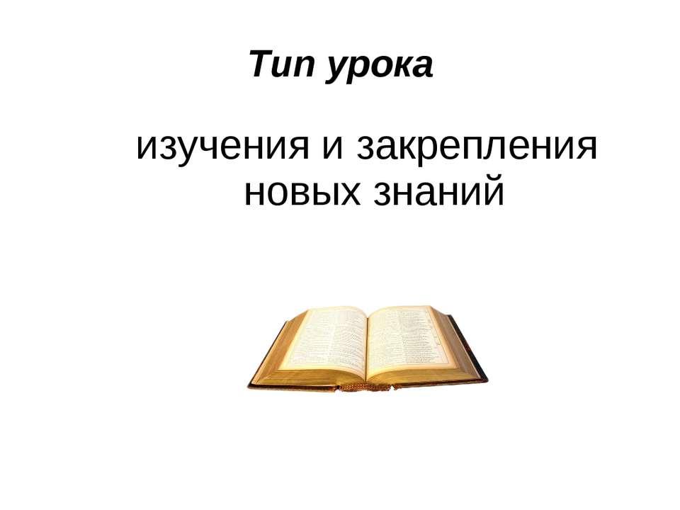 Тип урока изучения и закрепления новых знаний