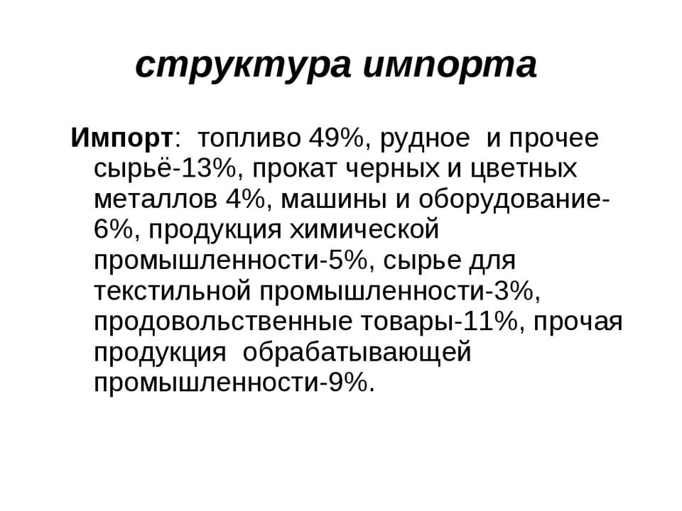 структура импорта Импорт: топливо 49%, рудное и прочее сырьё-13%, прокат черн...