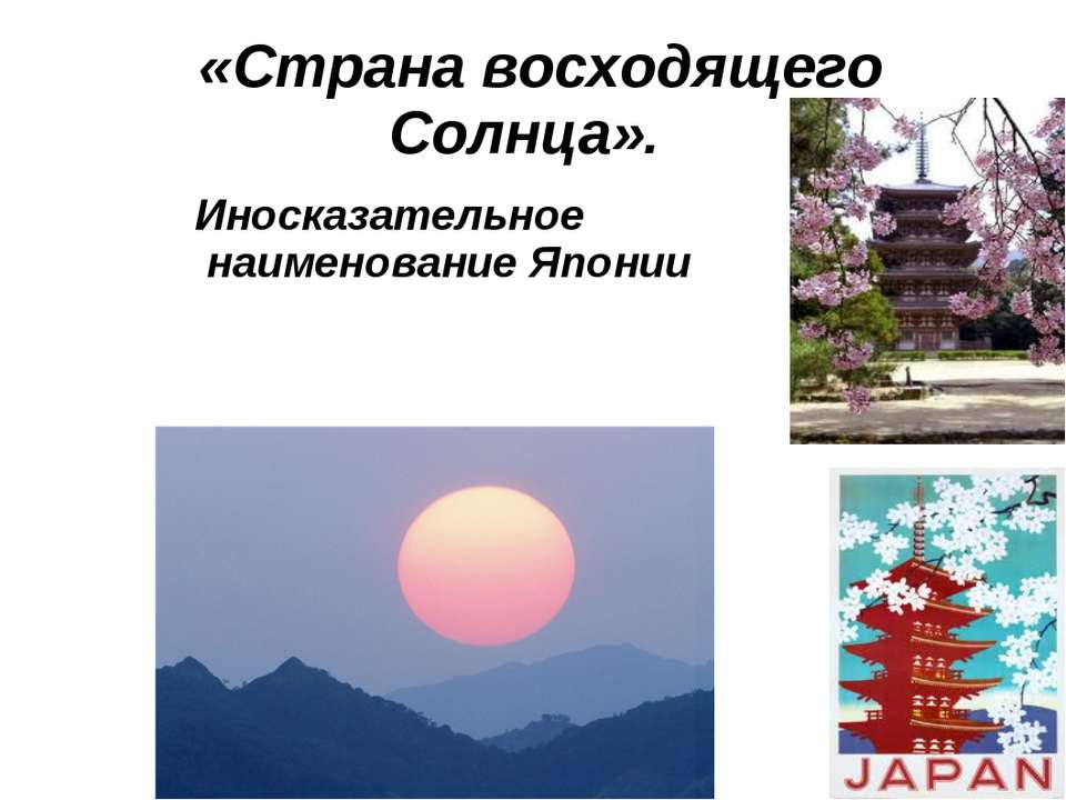 «Страна восходящего Солнца». Иносказательное наименование Японии