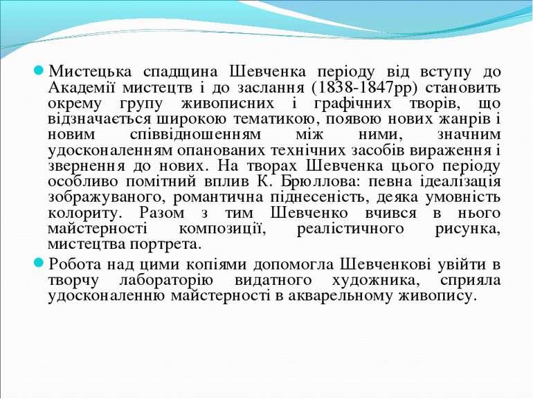 Мистецька спадщина Шевченка періоду від вступу до Академії мистецтв і до засл...