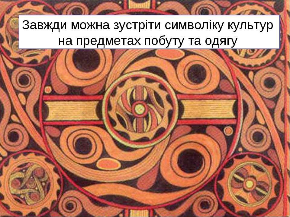 Завжди можна зустріти символіку культур на предметах побуту та одягу
