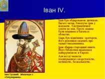 Іван IV. Іван був обдарованою дитиною. Багато читав, блескуче грав у шахмати....