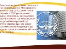 Пізніше були запроваджені зміни, пов'язані з судом. Це запровадження Міжнарод...