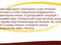 Основні підрозділи Секретаріату з цих питаннях включають в себе Управління Ко...