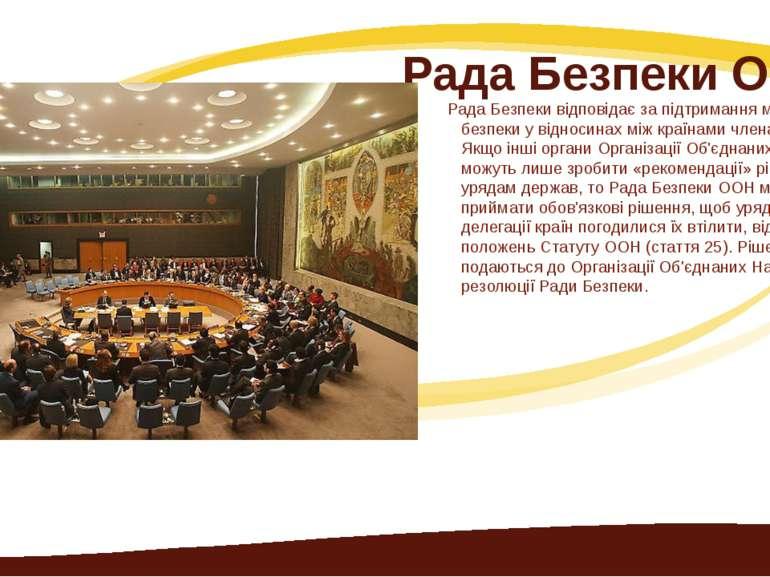Рада Безпеки ООН Рада Безпеки відповідає за підтримання миру та безпеки у від...
