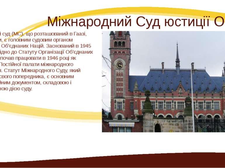 Міжнародний Суд юстиції ООН Міжнародний суд (МС), що розташований в Гаазі, Ні...