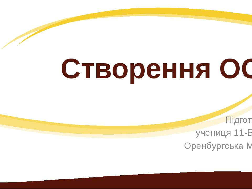Створення ООН Підготувала: учениця 11-Б класу Оренбургська Марина
