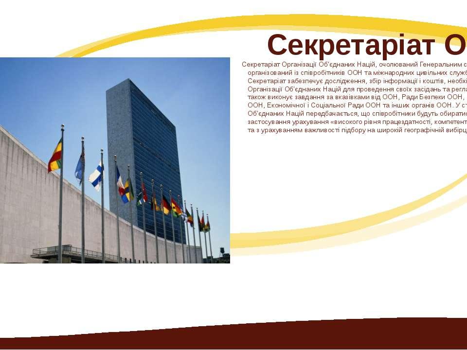 Секретаріат ООН Секретаріат Організації Об'єднаних Націй, очолюваний Генераль...