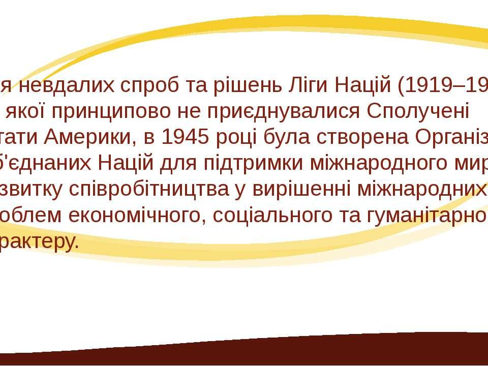 Після невдалих спроб та рішень Ліги Націй (1919–1946), до якої принципово не ...