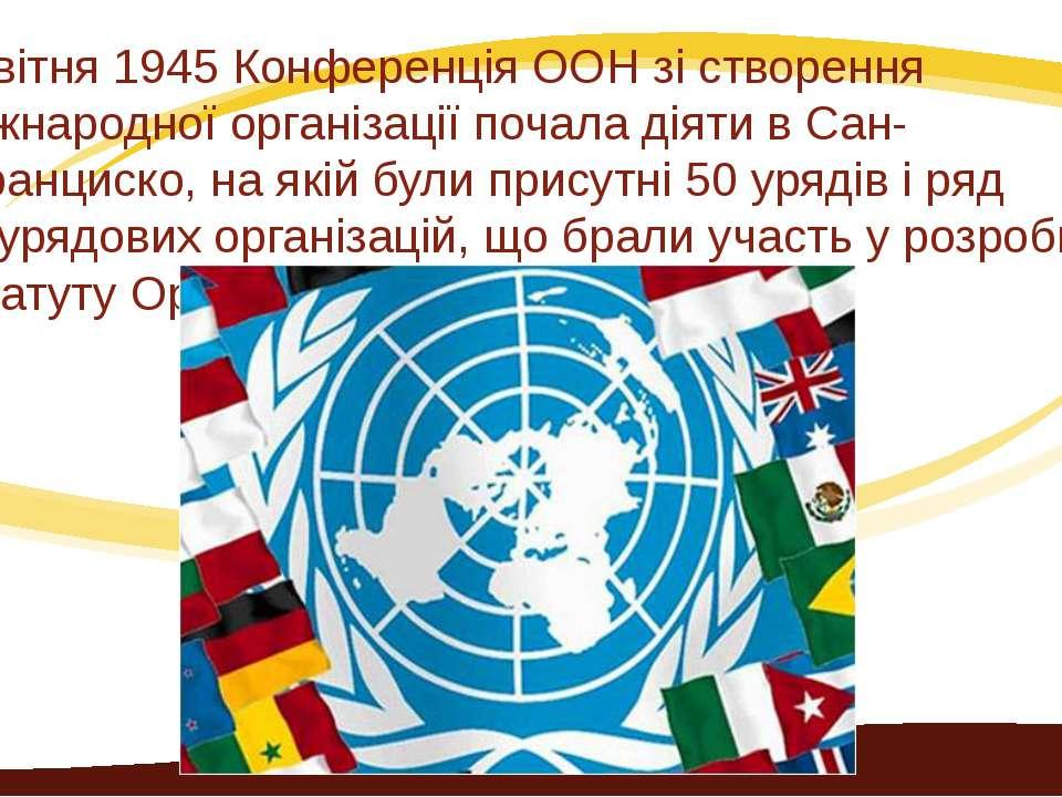 25 квітня 1945 Конференція ООН зі створення міжнародної організації почала ді...