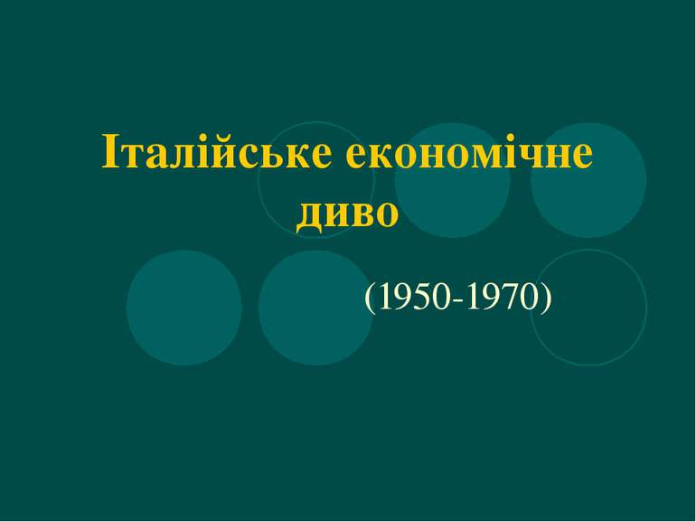 Італійське економічне диво (1950-1970)